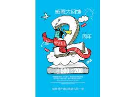 感恩回馈周年庆海报设计