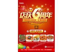 店庆6周年海报设计
