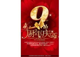 金色9周年庆海报设计