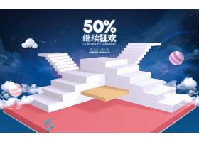 电商狂欢促销海报立体banner背景图