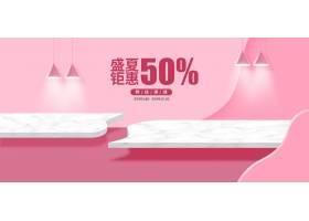 粉色电商促销海报立体风格banner背景图