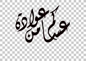 开斋节,Fitr Ramadan排版,Manganeseii Chloride PNG剪贴画文字,