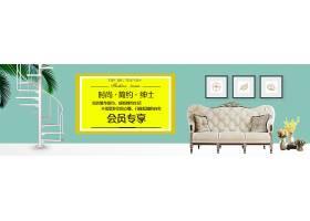 会员日北欧简约风家具banner设计