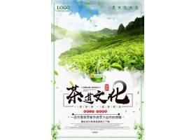 创意茶道文化通用海报模板