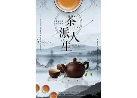 茶派人生创意茶道文化通用海报模板
