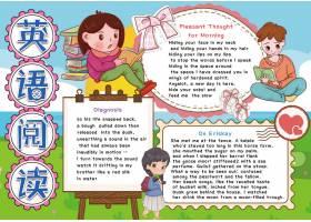 英语阅读创意英语学习卡通手抄小报