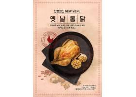烤鸡韩式料理食物主题海报设计