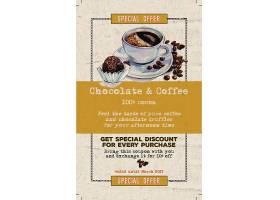 咖啡饮品促销海报
