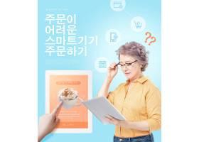 韩国风老年人生活主题电商海报设计