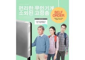 韩国风互联网生活人群差异主题电商海报设计