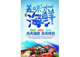 清新蓝色海鲜美食海报通用模板