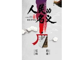 中国风廉政主题反腐倡廉海报展板
