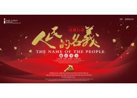中国风廉洁奉公主题反腐倡廉海报展板