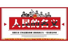 中国风人民的名义主题反腐倡廉海报展板