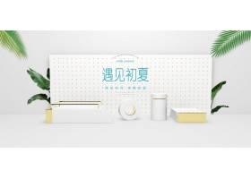 清新电商海报立体banner背景图