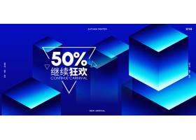 蓝色炫酷电商海报立体banner背景图