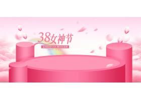 粉红个性电商海报立体banner背景图