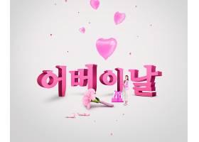 创意韩式清新立体字效海报模板