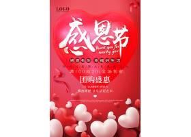 时尚简约风红色爱心背景感恩节美食酒水打折海报
