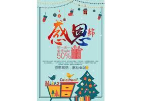 时尚卡通风感恩节买一送一回馈活动海报