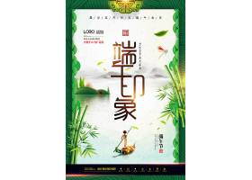中式风山水美景背景端午节海报