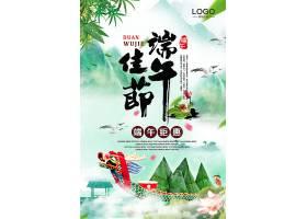中式山水背景端午节优惠海报