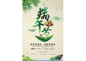 中式简约风端午节优惠海报