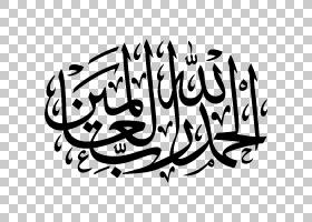 伊斯兰书法阿拉伯文书法阿拉Alhamdulillah,伊斯兰教PNG剪贴画文