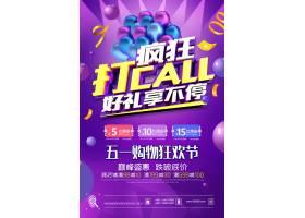 时尚紫色背景五一促销海报