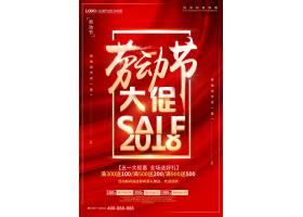 喜庆红色背景劳动节大促销海报