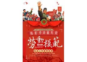 喜庆红色工农民背景劳动节模板