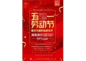大气红色喜庆背景五一劳动节促销海报