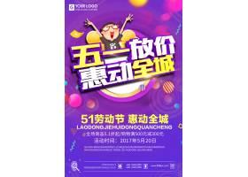 时尚炫彩背景五一特惠海报