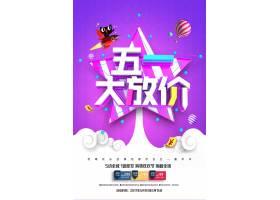 创意时尚紫色背景五一大放价海报