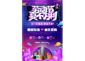 时尚炫彩背景家电促销海报