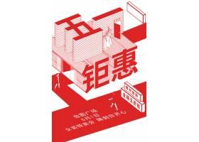 极简风红色背景五一促销海报