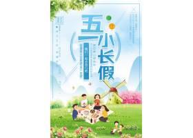 清新文艺卡通风五一小长假旅行海报