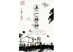 中式水墨风人物背景五一海报