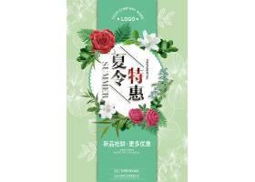 手绘清新花卉背景夏令特惠海报