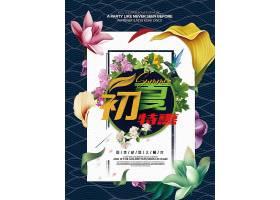 中式清新花卉背景初夏特惠海报