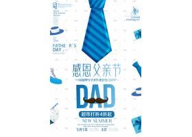 原创蓝色卡通风父亲节超市打折促销海报