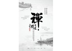 中国风佛禅水墨海报