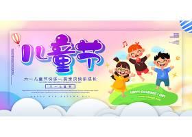 创意卡通儿童节宣传展板