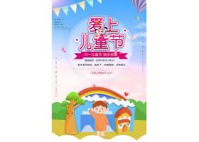 卡通六一儿童节快乐海报