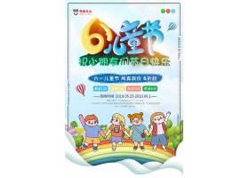夏季欢乐儿童节节日海报
