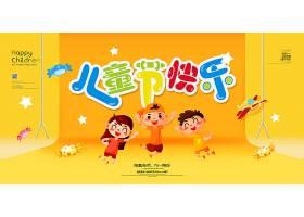 手绘卡通儿童节快乐宣传展板