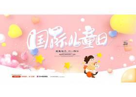 简约卡通六一儿童节公益宣传展板