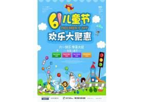 简约时尚六一儿童节海报设计