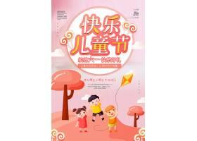 粉色可爱六一儿童节海报