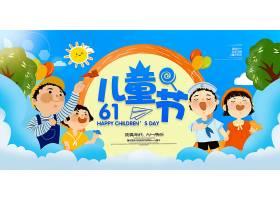 蓝色卡通六一儿童节快乐宣传展板